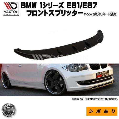 マクストンデザイン BMW 1シリーズ E81 E87 後期 専用 フロントスプリッター シボあり 【 リップスポイラー エアロ 黒 Maxton Design ドレスアップ ユーロ スタンス カスタム 】エムトラ