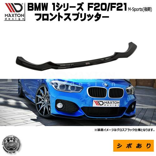 マクストンデザイン BMW 1シリーズ F20 F21 Mスポーツ 後期 専用 フロントスプリッター シボあり 【 リップスポイラー エアロ 黒 Maxton Design ドレスアップ カスタム 】エムトラ