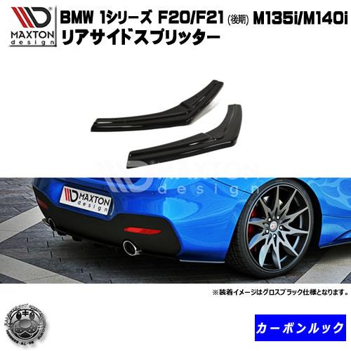 BMW F20 F21 1 Series M Sport Front Cross Member JS
