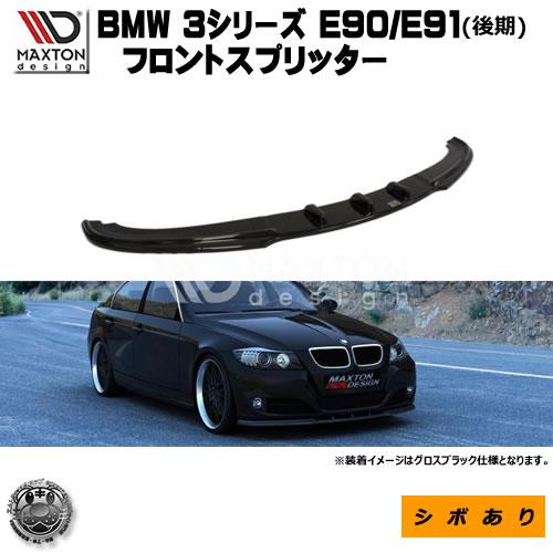 マクストンデザイン BMW 3シリーズ E90 E91 後期 専用 フロントスプリッター シボあり 【 リップスポイラー エアロ 黒 Maxton Design ドレスアップ ユーロ スタンス カスタム 】エムトラ