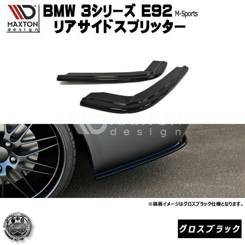 マクストンデザイン BMW 3シリーズ E92 Mスポーツ 前期 後期 専用 リアサイドスプリッター グロスブラック 【 リア エアロ カナード 黒 Maxton Design ドレスアップ カスタム リアスポイラー リアバンパー ユーロ スタンス 】エムトラ