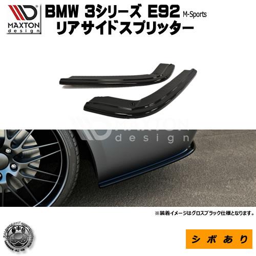 マクストンデザイン BMW 3シリーズ E92 Mスポーツ 前期 後期 専用 リアサイドスプリッター シボあり 【 リア エアロ カナード 黒 Maxton Design ドレスアップ カスタム リアスポイラー リアバンパー ユーロ スタンス 】エムトラ