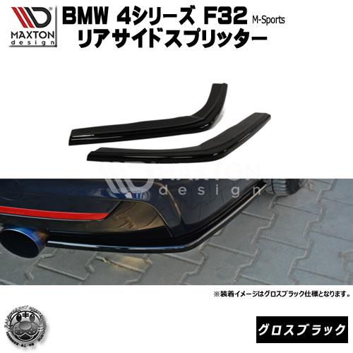 マクストンデザイン BMW 4シリーズ F32 Mスポーツ 専用 リアサイドスプリッター グロスブラック 【 リア エアロ カナード 黒 Maxton Design ドレスアップ カスタム リアスポイラー リアバンパー ユーロ スタンス 】エムトラ