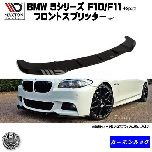 【送料無料】【納期は2週間~2ヶ月目安】 マクストンデザイン BMW 5シリーズ F10 F11 Mスポーツ 専用 フロントスプリッター バージョン1 カーボンルック 【 リップスポイラー エアロ 黒 Maxton Design ドレスアップ ユーロ スタンス カスタム 】エムトラ