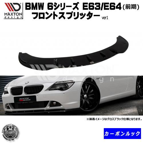 マクストンデザイン BMW 6シリーズ E63 E64 前期 専用 フロントスプリッター バージョン1 カーボンルック 【 リップスポイラー エアロ 黒 Maxton Design ドレスアップ ユーロ スタンス カスタム 】エムトラ