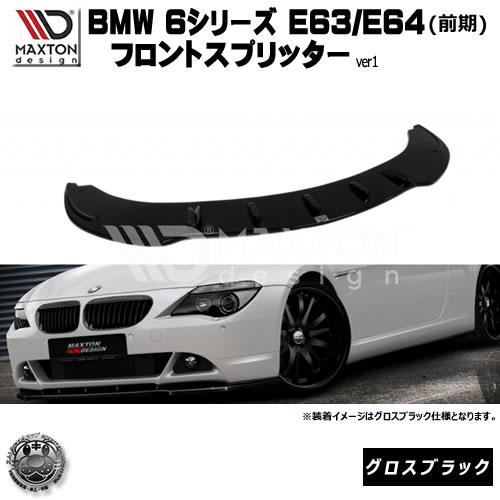マクストンデザイン BMW 6シリーズ E63 E64 前期 専用 フロントスプリッター バージョン1 グロスブラック 【 リップスポイラー エアロ 黒 Maxton Design ドレスアップ ユーロ スタンス カスタム 】エムトラ