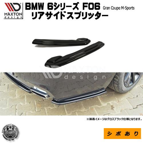 マクストンデザイン BMW 6シリーズ F06 グランクーペ Mスポーツ 専用 リアサイドスプリッター シボあり 【 リア エアロ カナード 黒 Maxton Design ドレスアップ カスタム リアスポイラー リアバンパー ユーロ スタンス 】エムトラ