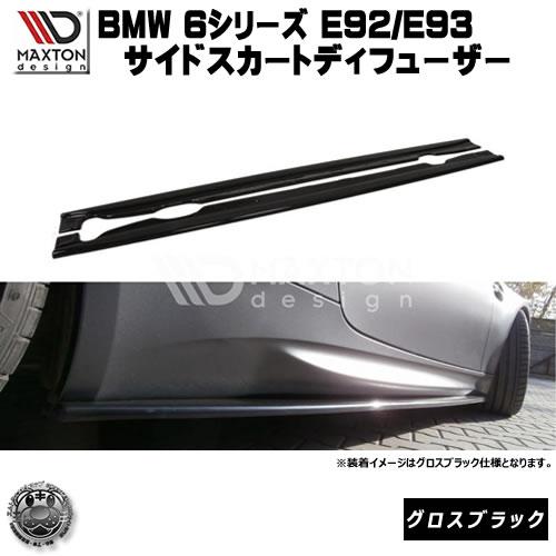 マクストンデザイン BMW M3 E92 E93 前期 専用 サイドスカートディフューザー グロスブラック 【 エアロ 黒 Maxton Design ドレスアップ カスタム サイドスカード サイドバンパー ユーロ スタンス カナード 】エムトラ