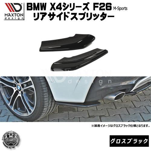 マクストンデザイン BMW X4 Mパッケージ 専用 リアサイドスプリッター グロスブラック 【 リア エアロ カナード 黒 Maxton Design ドレスアップ カスタム リアスポイラー リアバンパー ユーロ スタンス 】エムトラ