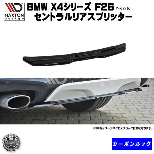 マクストンデザイン BMW X4 Mスポーツ 専用 セントラルリアスプリッター (通常仕様) カーボンルック 【 リア スポイラー エアロ 黒 Maxton Design ドレスアップ ユーロ スタンス カスタム 】エムトラ