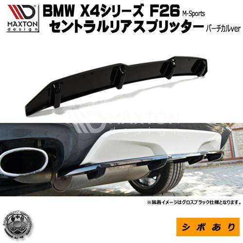 マクストンデザイン BMW X4 Mスポーツ 専用 セントラルリアスプリッター (バーチカル仕様) シボあり 【 リア スポイラー エアロ 黒 Maxton Design ドレスアップ ユーロ スタンス カスタム 】エムトラ