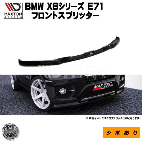 マクストンデザイン BMW X6 E71 専用 フロントスプリッター シボあり 【 リップスポイラー エアロ 黒 Maxton Design ドレスアップ ユーロ スタンス カスタム 】エムトラ
