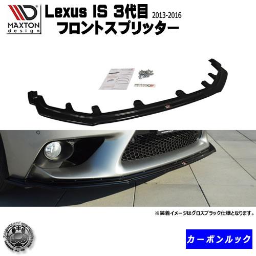 マクストンデザイン Lexus IS 3代目 2013~2016年 専用 フロントスプリッター カーボンルック 【 レクサス リップスポイラー エアロ 黒 Maxton Design ドレスアップ カスタム 】エムトラ