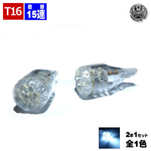即納 メール便送料無料 記念日 保証付 LED T16 15連 エムトラ ホワイト 自動車用 プレゼント 人気 バックランプ等に 白