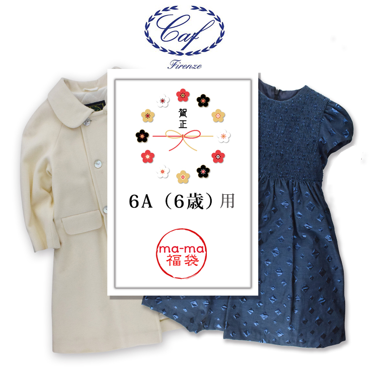 CAF(カーフ)福袋 6A【6歳】フォーマルワンピースとコートのセットです!