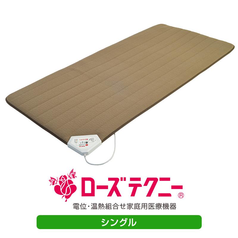【送料込み】温熱・電位治療器 ローズテクニー(シングルサイズ)※大型商品につき配送日時指定はできません
