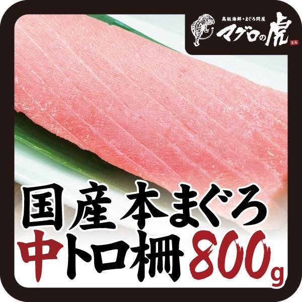 福袋 マグロ 刺身 国産 中トロ柵800g 福袋 まぐろ 海鮮 お取り寄せグルメ 鮪 刺身
