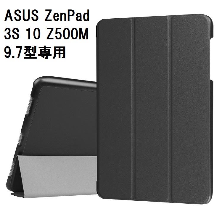 高額売筋 カバーやサイドマグネット吸着によりしっかり閉じることができます 用途に合わせ2タイプスタンドへ変換できます 送料無料 ASUS ZenPad 3S 10 Z500M 9.7インチ 9.7型専用 PU革 スマート !超美品再入荷品質至上! ローズ カバー ピンク ケース 6カラー選択 ホワイト ネイビー ブラック スタンド機能 三つ折り ブラウン G250