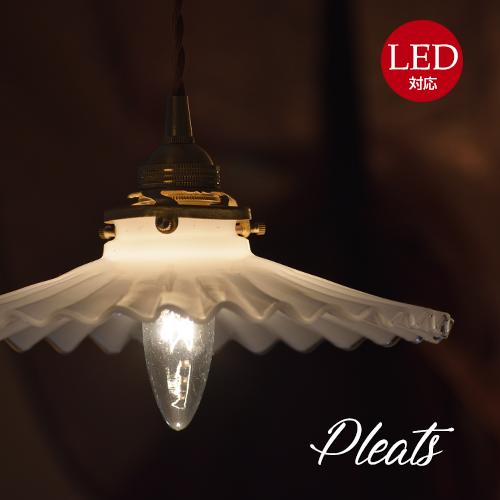 プリーツミルクガラス 照明 おしゃれ ダイニング用 食卓用 リビング用 居間用 照明器具 led 北欧 ペンダント ライト かわいい LED電球対応 4畳6畳 廊下 玄関 店舗 インテリア室内 1年間保証