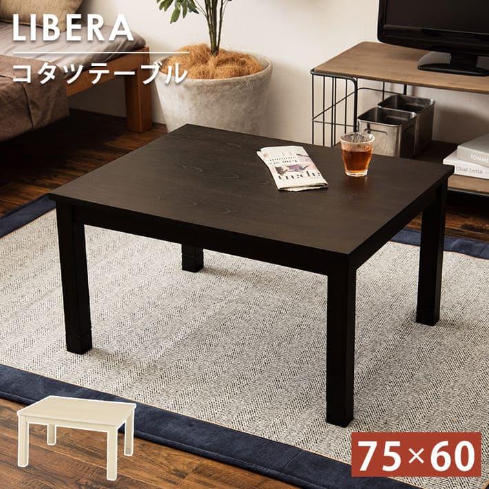 こたつ テーブル 長方形 リビング コタツ ローテーブル こたつテーブル 暖かい 秋冬 リビングコタツ
