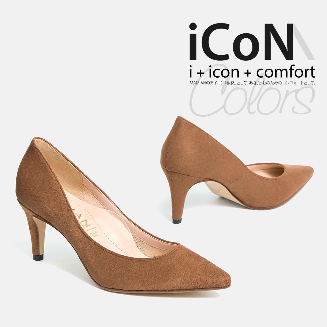 【20%OFF: Winter SALE】美脚スエードポインテッドトゥカラーパンプス 足が痛くない(なりにくい)7.0cmヒール 日本製 レディース 履きやすい 22.5cm~24.5cm 【iCoN】Colors 70P:ブラウンS(C76532)