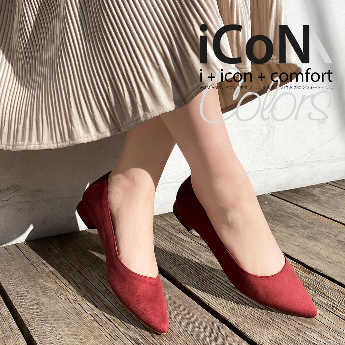 ポインテッドトゥカラーシューズ iCoN Colors 15P:ボルドーS :履きやすさと美脚に魅せるシルエットを両立したマミアンカラーシューズ:旬のカラーで魅せる美脚実現シューズ 美脚スエードポインテッドトゥカラーシューズ 足が痛くない なりにくい 1.5cmヒール 日本正規品 日本製 初回限定 レディース 15P:ボルドースエード オフィス カジュアル C20142 通勤 デイリー 2021AW 22.5cm~25.0cm