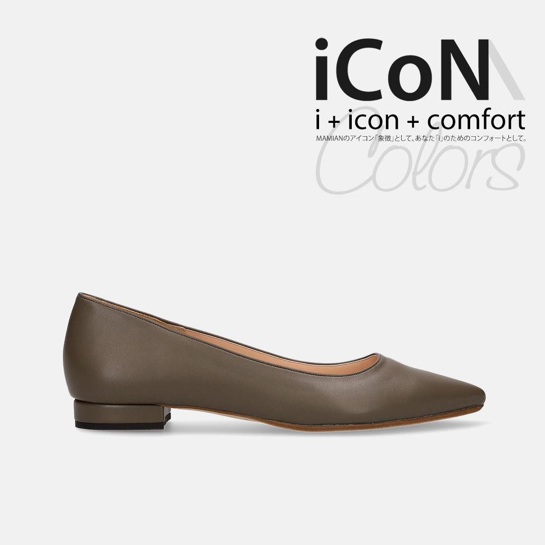 ポインテッドトゥカラーシューズ iCoN Colors 15P:パイソン :履きやすさと美脚に魅せるシルエットを両立したマミアンのカラーシューズ:旬のカラーで魅せる美脚実現シューズ 美脚スムースポインテッドトゥシューズ 足が痛くない なりにくい 人気 おすすめ 1.5cmヒール カジュアル 日本製 オフィス 15P:Dグレージュ 通勤 22.5cm~25.0cm デイリー C20143 本日限定 2021AW