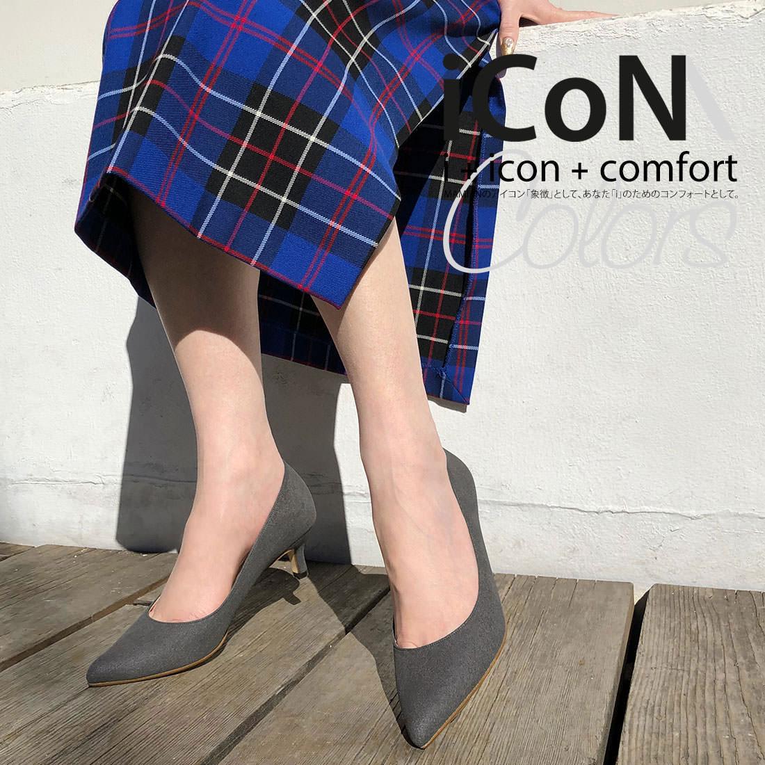 ポインテッドトゥカラーパンプス iCoN 年末年始大決算 Colors 50P:グレーS :履きやすさと美脚に魅せるシルエットを両立したマミアンカラーパンプス:旬のカラーで魅せる美脚実現パンプス アウトレット 美脚スエードポインテッドトゥカラーパンプス 足が痛くない なりにくい 5.0cmヒール 22.0cm~25.0cm カジュアル C57172 デイリー オフィス レディース 通勤 日本製