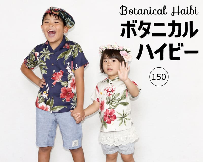 キッズシャツ ボタニカルハイビー 150cm アロハシャツ かりゆしウェア