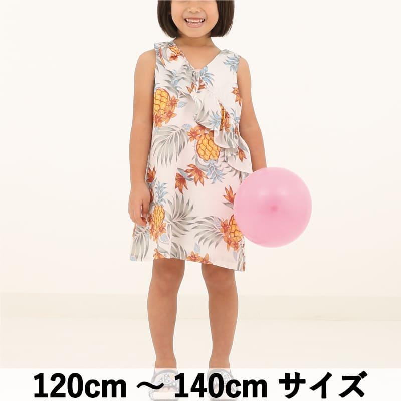 キッズ ワンピース パイナップルパラダイス 120cm~140cm アロハシャツ かりゆしウェア
