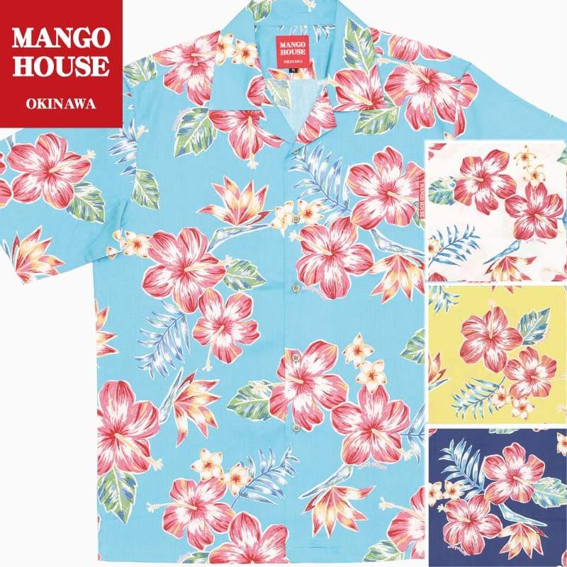 まさに夏にしか着れないこの一着 おすすめ サンサンとした陽の光を浴びて豪快に輝く南国のお花たちが キラキラ光る楽しい夏へあなたを連れ出します 沖縄のアロハシャツ かりゆしウェア 沖縄アロハ トレンド アロハシャツ MANGO HOUSE 201110 結婚式 リゾート お揃い メンズ サンサントロピカル ペア 国産 マンゴハウス