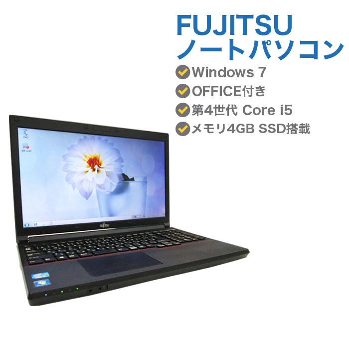 【メモリ4GB SSD搭載】【 Office無料プレゼント】【Windows7 Pro搭載 】【 15.6型ワイド液晶搭載】【DVD再生&書込み】 テンキー付き HDMI付き 中古パソコン 中古ノートパソコン 第4世代 Core i5 4300M 2.6GHz FUJITSU LIFEBOOK A574/H 4GB SSD 240GB 無線 DVDマルチドライブ Windows7 Professional 64ビット OFFICE付き Windows10 にアップグレード対応 送料無料
