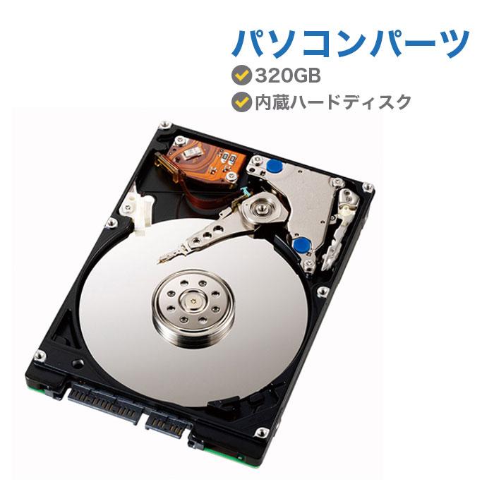 中古パソコンパーツ 中古ハードディスク 中古HDD 320GB 中古ノートパソコン パーツ 内蔵ハードディスク HDD 2.5インチ SATA 【中古ノートパソコン PCパーツ】【メーカー混在】