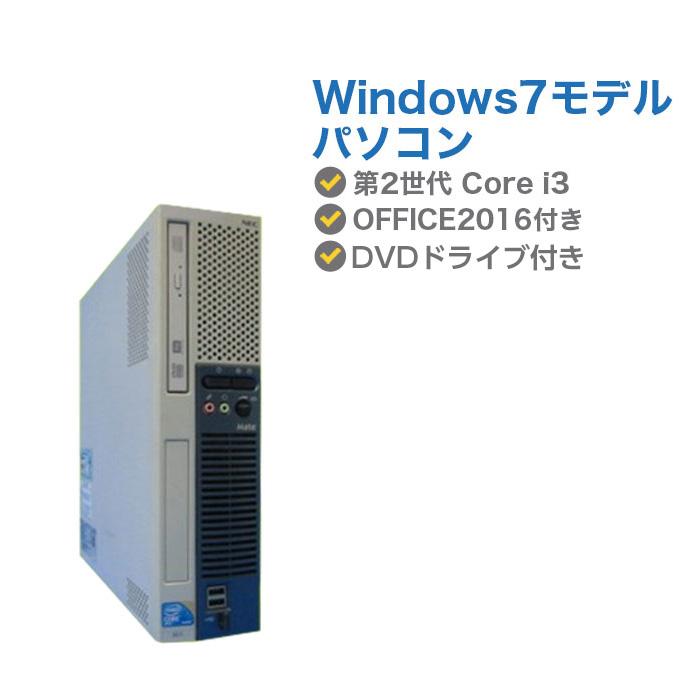 中古パソコン 中古デスク 第2世代 Core Core i3プロセッサー NEC ME-C Core i3-2120M i3-2120M 中古 3.30GHz/メモリ 2GB/HDD 250GB/DVDドライブ/Windows7 Professional SP1 32ビット/リカバリ領域・OFFICE2016付き 中古 Windows10 対応可能, 額田町:a369820f --- sunward.msk.ru