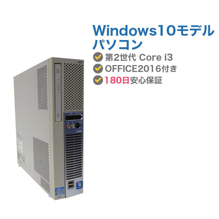 中古パソコン 中古デスク 最新OS Windows10 第2世代 Core i3 NEC ME-D Core i3-2120M 3.30GHz/メモリ 4GB/HDD 250GB/DVDドライブ/Windows10 64ビット選択可能 OFFICE2016付き 中古 Windows10 対応可能