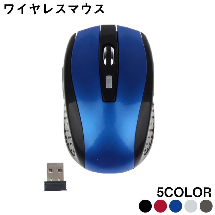 無線アダプター付き 多機能 電池式無線マウス マウス ワイヤレス 無線マウス おトク 光学式 2.4G 電池式 単四電池 高機能マウス 軽量 6ボタン ブラック 送料無料 パソコン 周辺機器 シルバー 選べる5色 新作製品、世界最高品質人気! レッド 小型 DPI機能 PC ブルー グレー