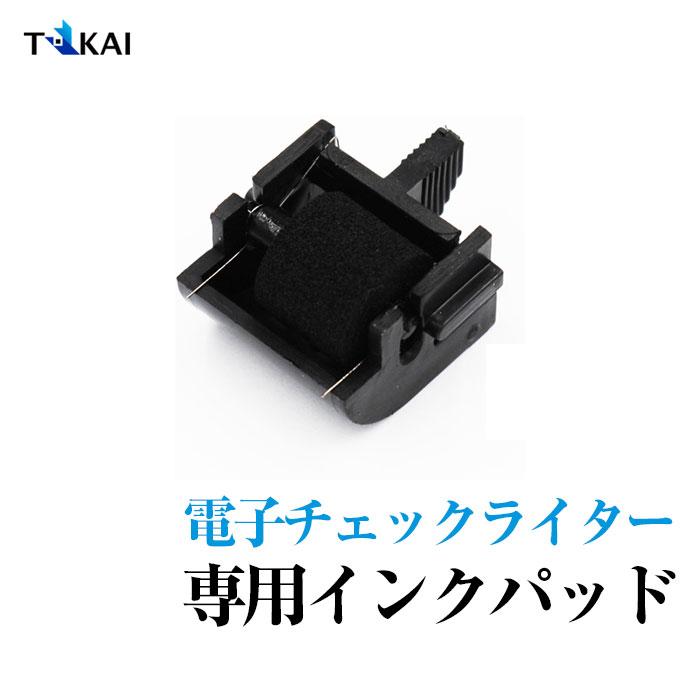 正規品 インクパッド TECI-001 TOKAI 誕生日/お祝い 国内正規品 電子チェックライター 専用 TECI-001B TEC-001 国内メーカー