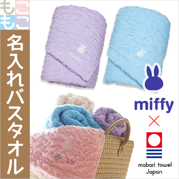Baby Twins Name Imabari Towel Giveaway An Miffy S Collaboration With Bath