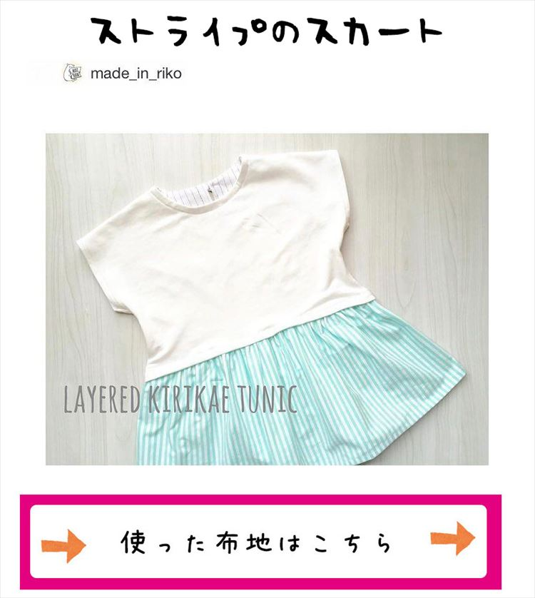 お客様作品 綿ポリ ストライプ スカート