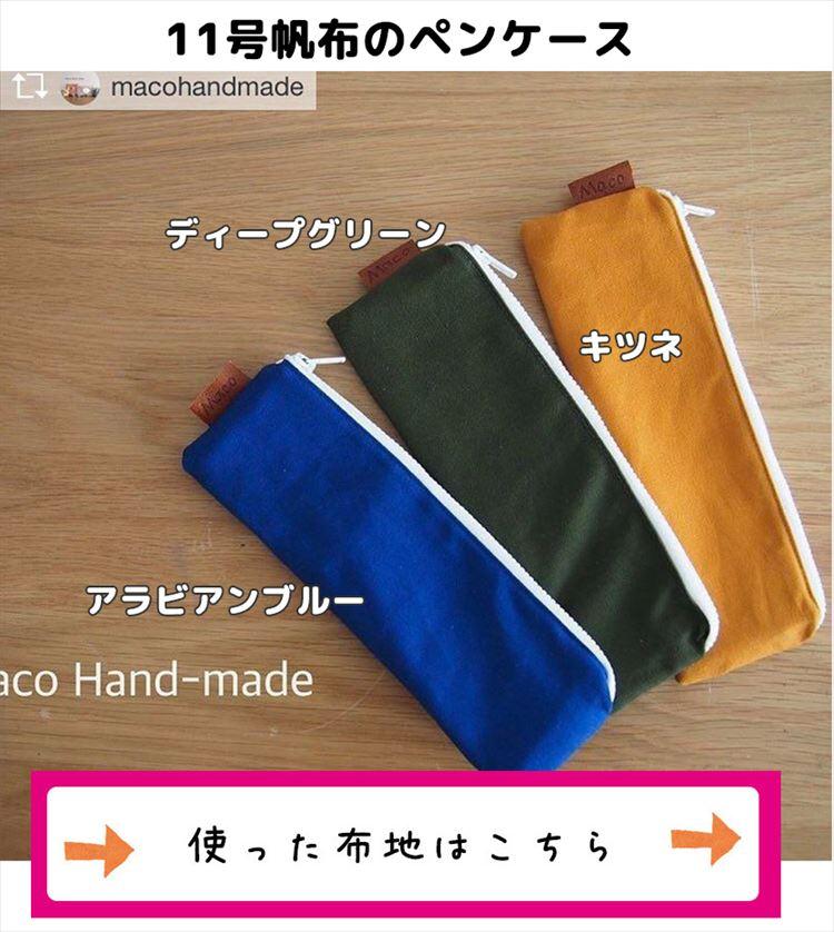 お客様作品 11号帆布 ファスナー ペンケース
