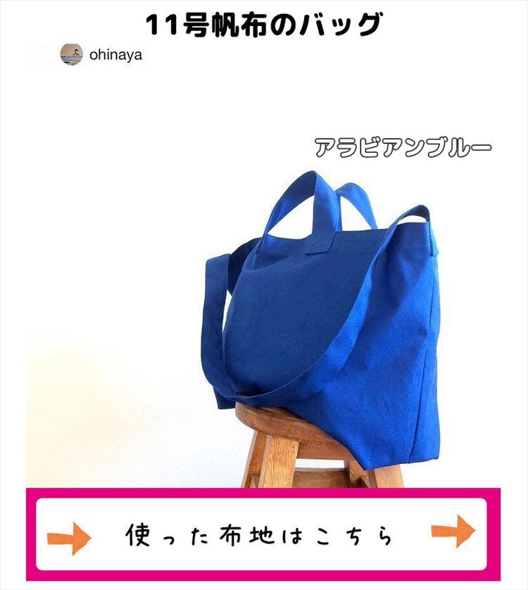 お客様作品 11号帆布のバッグ アラビアンブルー