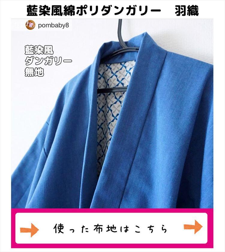 お客様作品 藍染風綿ポリダンガリー 羽織