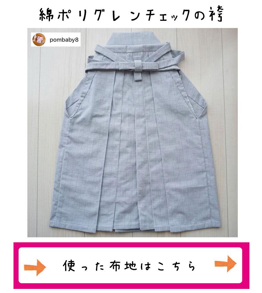 お客様作品 綿ポリグレンチェック(グレー)の袴