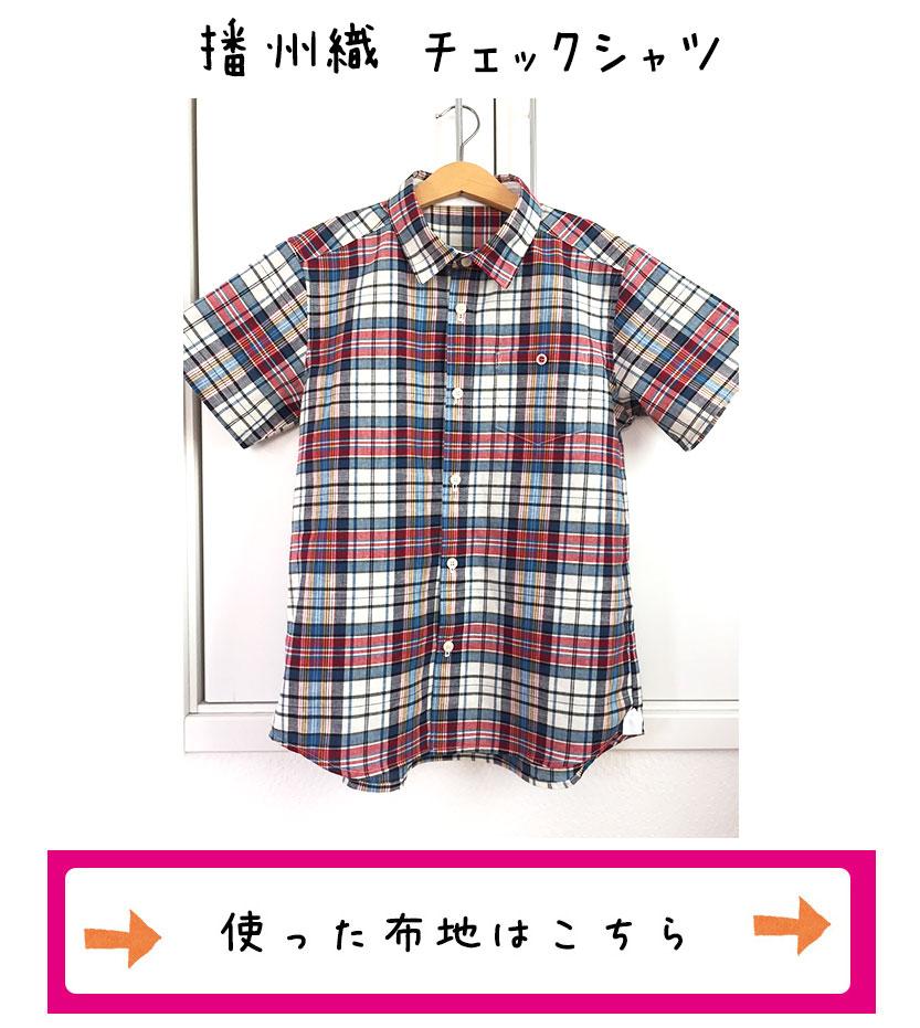 お客様作品 先染めチェックシャツ
