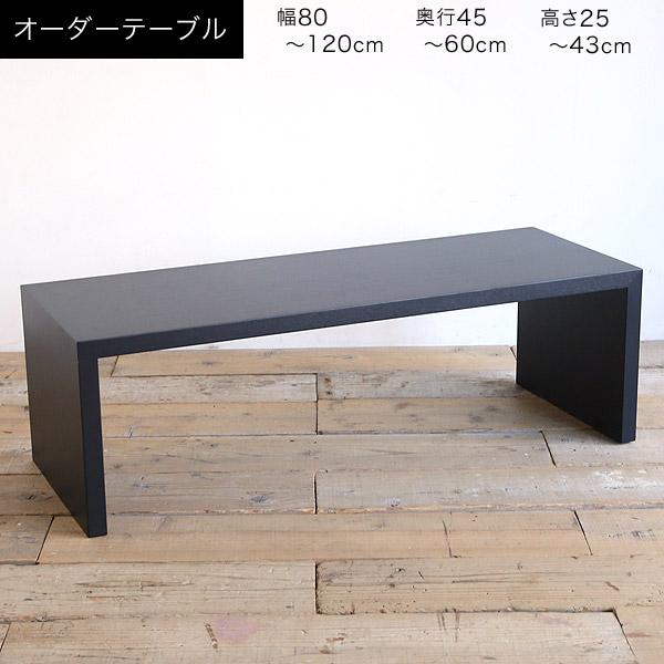 LINE ローテーブル コーヒーテーブル センターテーブル 幅120cm [ シンプル アッシュ コの字 ]【送料無料】【代引不可】