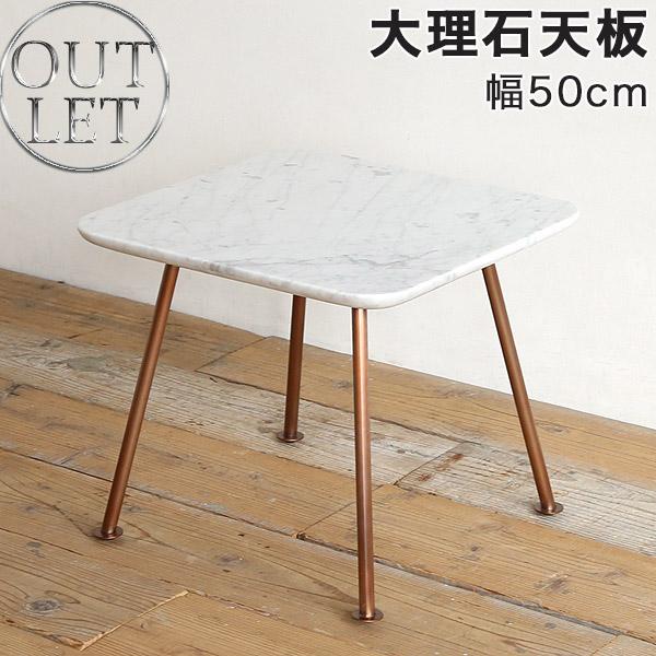 Bleu nature YUTAPI ユタフィ サイドテーブル 正方形 大理石 スチール [ ヴィンテージ アンティーク レトロ ]【送料無料】【代引不可】
