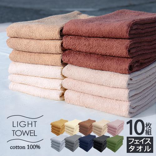 5枚単位で色が選べる 全8色 ライト フェイスタオル 10枚組 綿100% サイズ 34×85cm 売店 薄手 速乾 送料無料 公式 ネコポス 240匁 業務タオル まとめ買い