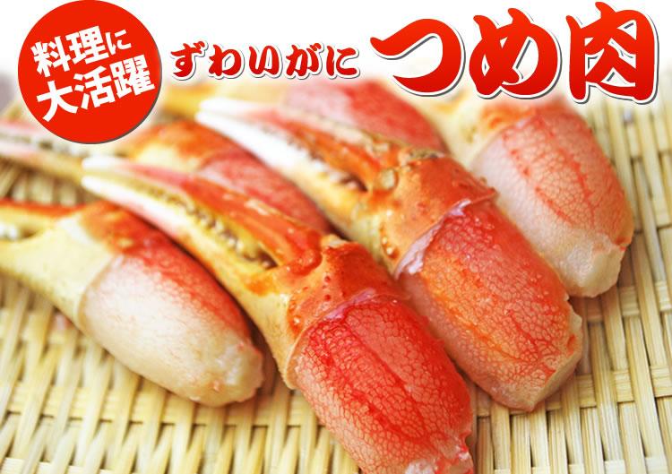 500 g of snow crab nail meat
