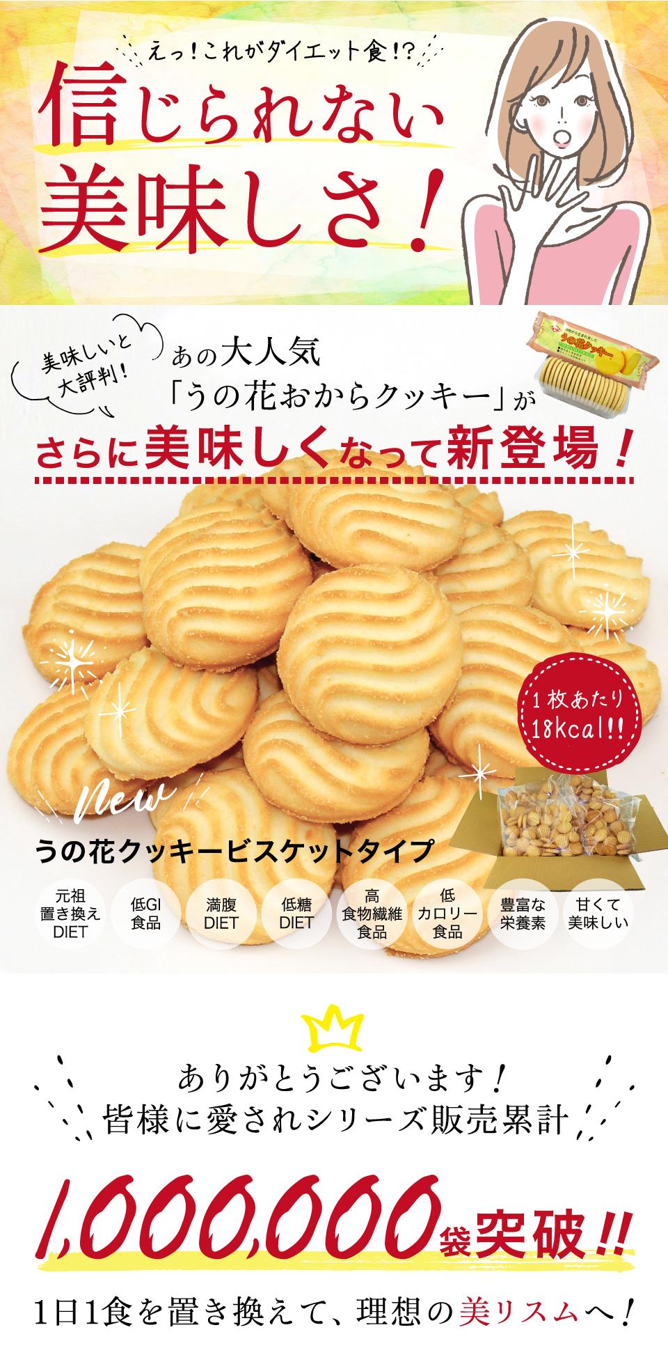 新商品【大容量】うの花クッキービスケットタイプ ダイエット クッキー  2箱 250g×6袋 ビスケット うの花クッキー【楽天最安値挑戦中】ダイエット食品 ヘルシークッキー おからクッキー おから ダイエットクッキー 置き換え ダイエット
