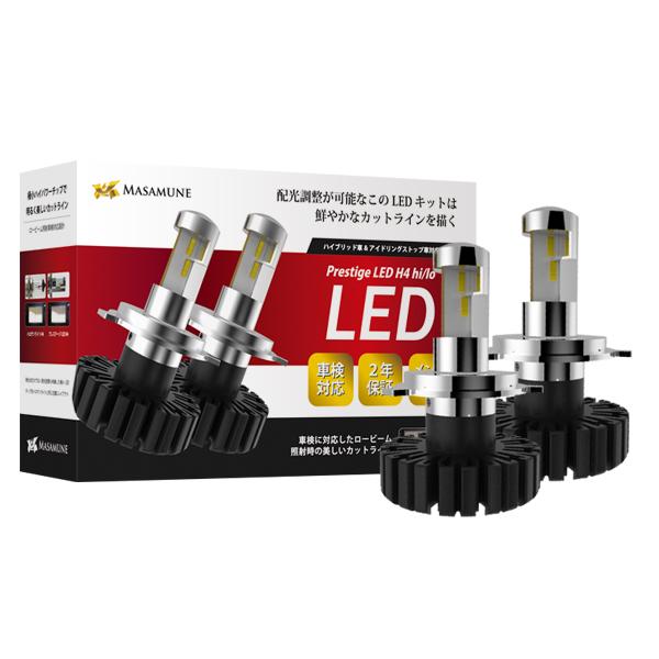 【車検対応★2年保証】ヘッドライト LED H4 hi/lo / MASAMUNE Prestige LED H4 Hi/Lo / 長期2年保証 / ヘッドライト 車検対応 LED H4 / ヘッドライトLED カットライン 配光調整 LEDキット